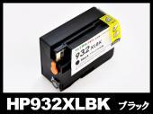 HP932XL CN053AA(ブラック大容量)HP互換インクカートリッジ