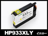 HP933XL CN056AA(イエロー大容量)HP互換インクカートリッジ