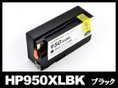 HP950XL CN045AA(ブラック大容量)HP互換インクカートリッジ