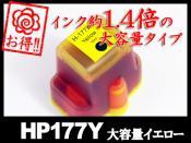 HP177XL C8773HJ(イエロー大容量)HP互換インクカートリッジ
