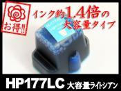 HP177XL C8774HJ(ライトシアン大容量)HP互換インクカートリッジ