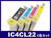 IC4CL22(4色セット) エプソン[EPSON]互換インクカートリッジ