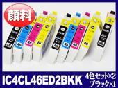 IC4CL46ED2BKK(顔料4色セット2個+ブラック1個) エプソン[EPSON]互換インクカートリッジ