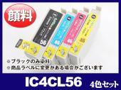 IC4CL56(顔料4色セット) エプソン[EPSON]互換インクカートリッジ