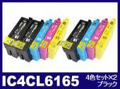 IC4CL6165 2PSET+BK(4色パック2セット+ブラック1個) エプソン[EPSON]互換インクカートリッジ
