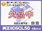 IC6CL50(6色セット)エプソン[EPSON]純正インクカートリッジ