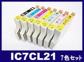 IC7CL21(7色セット)エプソン[EPSON]互換インクカートリッジ