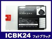 ICBK24 (フォトブラック) エプソン[Epson]大判リサイクルインクカートリッジ