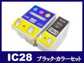 ICBK28・ICCL28(ブラック・カラーセット) エプソン[EPSON]互換インクカートリッジ