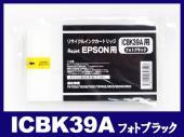 ICBK39A (フォトブラック) エプソン[EPSON]大判リサイクルインクカートリッジ