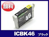 ICBK46(顔料ブラック) エプソン[EPSON]互換インクカートリッジ