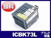 ICBK73L(顔料ブラック増量) エプソン[EPSON]互換インクカートリッジ