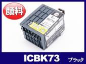 ICBK73(顔料ブラック) エプソン[EPSON]互換インクカートリッジ
