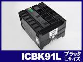 ICBK91L(ブラックLサイズ) エプソン[EPSON]互換インクカートリッジ