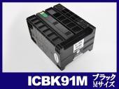 ICBK91M(ブラックMサイズ) エプソン[EPSON]互換インクカートリッジ