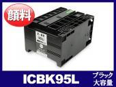 ICBK95L(顔料ブラック大容量) エプソン[EPSON]互換インクカートリッジ