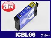 ICBL66(顔料ブルー) エプソン[EPSON]互換インクカートリッジ
