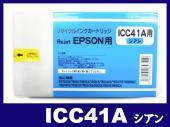 ICC41A (シアン)エプソン[EPSON]大判リサイクルインクカートリッジ
