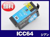 ICC64(顔料シアン) エプソン[EPSON]互換インクカートリッジ