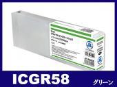ICGR58(顔料グリーン) エプソン[EPSON]大判リサイクルインクカートリッジ