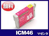 ICM46(顔料マゼンタ) エプソン[EPSON]互換インクカートリッジ