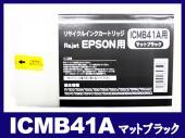 ICMB41A (マットブラック)エプソン[EPSON]大判リサイクルインクカートリッジ