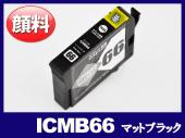 ICMB66(顔料マットブラック) エプソン[EPSON]互換インクカートリッジ