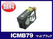 ICMB79(顔料マットブラック) エプソン[EPSON]互換インクカートリッジ