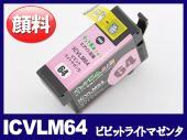 ICVLM64(顔料ビビッドライトマゼンタ) エプソン[EPSON]互換インクカートリッジ