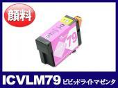 ICVLM79(顔料ビビッドライトマゼンタ) エプソン[EPSON]互換インクカートリッジ