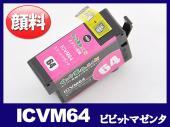 ICVM64(顔料ビビッドマゼンタ) エプソン[EPSON]互換インクカートリッジ