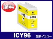 ICY96 イエロー エプソン[Epson]互換インクカートリッジ
