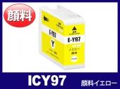 ICY97 イエロー エプソン[Epson]互換インクカートリッジ