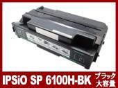 IPSiO-SP6100H(ブラック大容量)リコー[Ricoh]リサイクルトナーカートリッジ