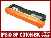 IPSiO SP トナーカートリッジ ブラック C310H(大容量)リコー[Ricoh]リサイクルトナーカートリッジ