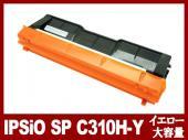 IPSiO SP トナーカートリッジ イエロー C310H(大容量)リコー[Ricoh]リサイクルトナーカートリッジ