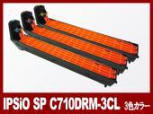 IPSiO-SP-C710DRM-3CL(3色カラー)リコー[Ricoh]リサイクル感光体ドラム