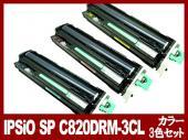 IPSiO-SP-C820DRM-3CL(3色カラー)リコー[Ricoh]リサイクル感光体ドラム