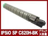 IPSiO-SP-C820HBK(ブラック大容量)リコー[Ricoh]リサイクルトナーカートリッジ