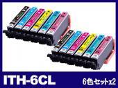ITH-6CL(6色セット×2) エプソン[EPSON]用互換インクカートリッジ