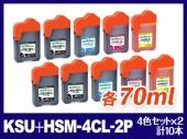KSU+HSM 2PSET(4色セット 2セット 計10本) エプソン[EPSON]互換インクボトル