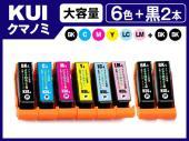 KUI-6CL-L+2BKL(6色大容量セット+ブラック2個) エプソン[EPSON]用互換インクカートリッジ
