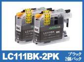 LC111BK-2PK(ブラック2個パック)ブラザー[brother]互換インクカートリッジ