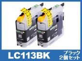 LC113BK(ブラック)2個パック ブラザー[brother]互換インクカートリッジ