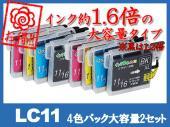 LC11-4PK 2PSET(4色パック大容量2セット) ブラザー[brother]互換インクカートリッジ