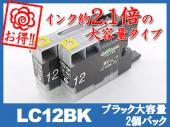 LC12BK-2PK(ブラック大容量2個パック)ブラザー[brother]互換インクカートリッジ
