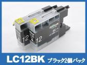 LC12BK-2PK(ブラック2個パック)ブラザー[brother]互換インクカートリッジ