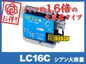 LC16C(シアン大容量) ブラザー[brother]互換インクカートリッジ