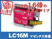 LC16M(マゼンタ大容量) ブラザー[brother]互換インクカートリッジ