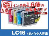 LC16-4PK(4色パック大容量) ブラザー[brother]互換インクカートリッジ